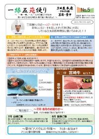 7月8月のニュースレター!!