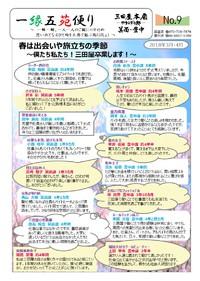 ニュースレターNO.9 (1)