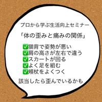 プロから学ぶ生活向上セミナー 5/29