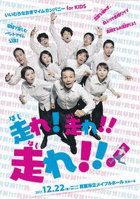 いいむろなおきマイムカンパニー for KIDS「走れ!走れ!!走れ!!!」