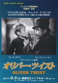みのおcoin de cinema『オリバー・ツイスト』