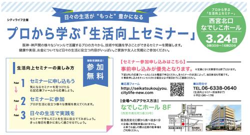 【3/24(金) 西宮北口】 第4回 プロから学ぶ「生活向上セミナー」