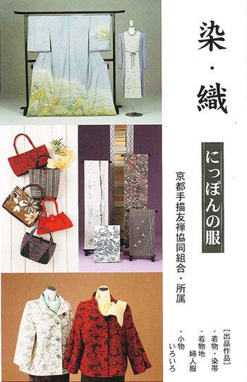 第7回 京の友禅職人服飾展