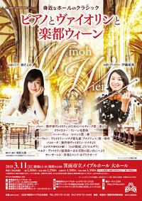 《身近なホールのクラシック》ピアノとヴァイオリンと楽都ウィーン