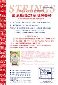 箕面コンセルト室内合奏団 第30回記念定期演奏会