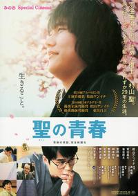 みのおSpecial Cinema「聖の青春」