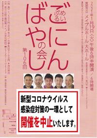 【開催中止】第106回めいぷるごにんばやしの会