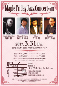 Maple Friday Jazz Concert vol.11