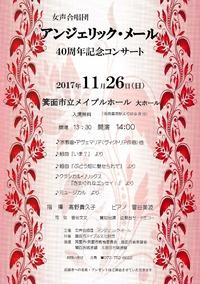 女声合唱団アンジェリック・メール40周年記念コンサート