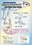 箕面メイプルクワイア10周年記念演奏会