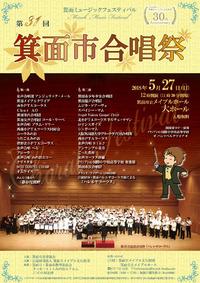 箕面ミュージックフェスティバル「第31回箕面市合唱祭」