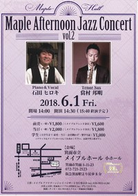 Maple Afternoon Jazz Concert vol.2