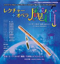 レクチャー+オペラ 魔笛