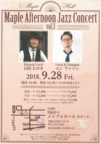 Maple Afternoon Jazz Concert vol.3