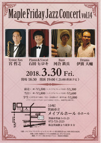 Maple Friday Jazz Concert vol.14