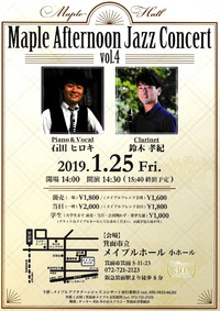 Maple Afternoon Jazz Concert vol.4