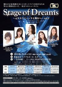 Stage of Dreams~元タカラジェンヌと舞台へ~vol.3