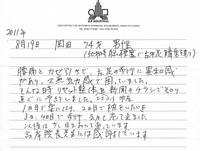 お手紙いただきました