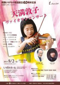 関西いのちの電話創立40周年記念天満敦子コンサート