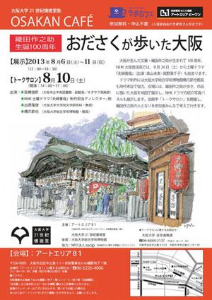 大阪大学21世紀懐徳堂塾 おださくが歩いた大阪