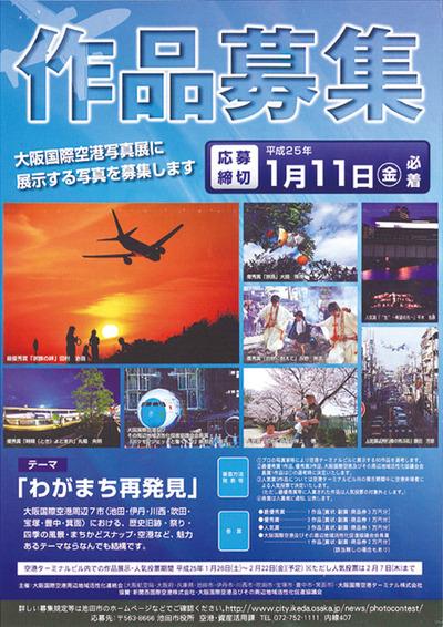 大阪国際空港写真展 作品募集