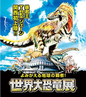 よみがえる地球の覇者!世界大恐竜展