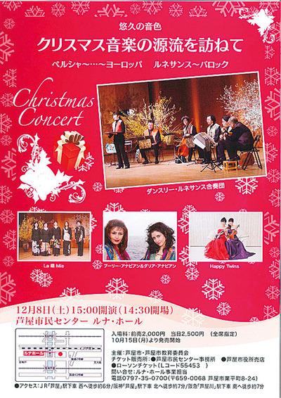 悠久の音色 クリスマス音楽の源流を訪ねて