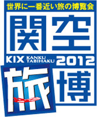 世界に一番近い旅の博覧会 関空旅博2012
