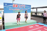 大阪国際空港 空楽フェスタ2012