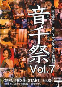 音千祭(おんせんさい)Vol.7