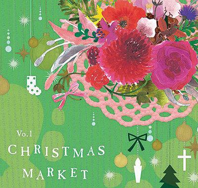 第1回クリスマスマーケット開催