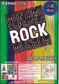 南千里丘Rock Museum