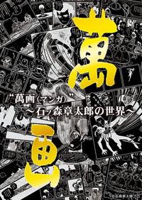 """第54回企画展 「""""萬画(マンガ)""""~石ノ森章太郎の世界~」"""