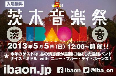 第5回茨木音楽祭2013