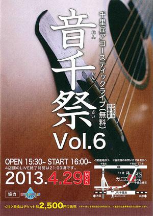 音千祭(おんせんさい)Vol.6