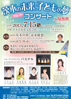 茨木の未来、子どもの夢フルートコンサート