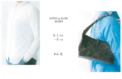 COTO no ILOR SHIRT  松山 茂
