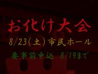 8/23(土)、お化け大会!(要事前申込)
