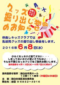 6/8(水)、乳幼児グッズの掘り出し物会!