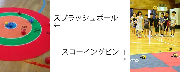 藤白台地区・室内Newスポーツ交流会(8/20)