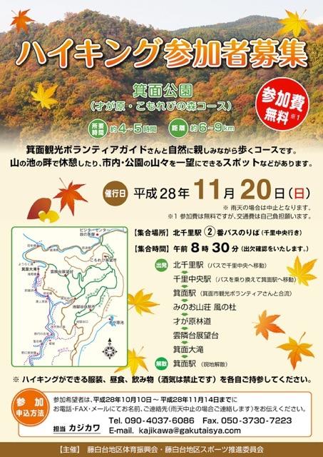 ハイキング参加者募集(11/20・箕面公園)