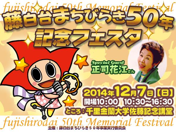 藤白台まちびらき50年記念フェスタは12/7(日)!