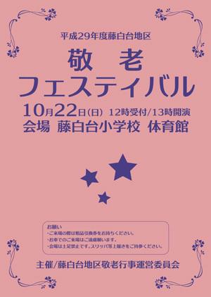10/22(日)は、藤白台地区敬老フェスティバル!