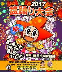 藤白台地区盆踊りは8/4(金)+5(土)!