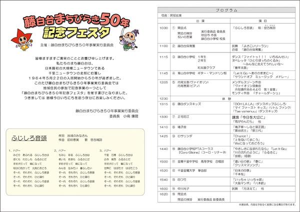 50年記念フェスタ(12/7)のプログラム発表!