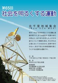 7月18日(土)、「社会を明るくする運動」北千里地域集会