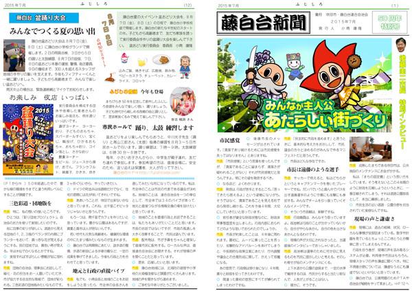 「藤白台新聞」50周年特別号を発行しました!