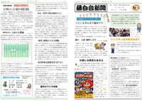 「藤白台新聞」夏号を発行しました!