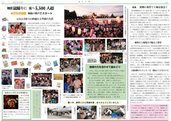 「藤白台新聞」秋号を発行しました!
