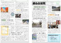 「藤白台新聞」新年号を発行しました!